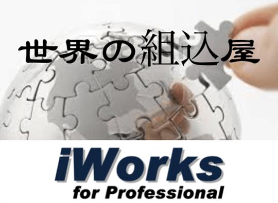 iWorks アイワークスイメージ2