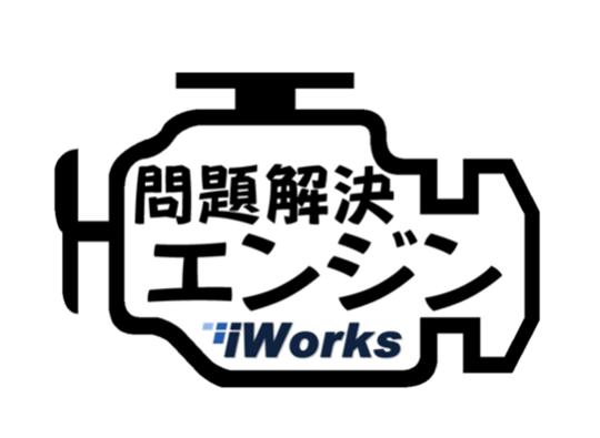 iWorks アイワークスイメージ4