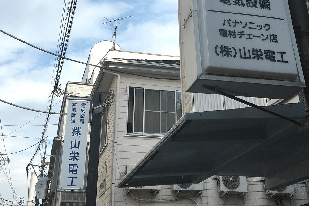 Sanei DenkoMain Image