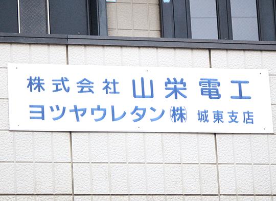 Sanei DenkoImage5