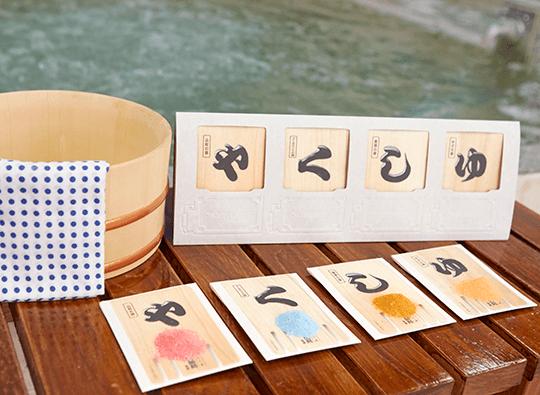 百種の日替わり湯 薬師湯イメージ3