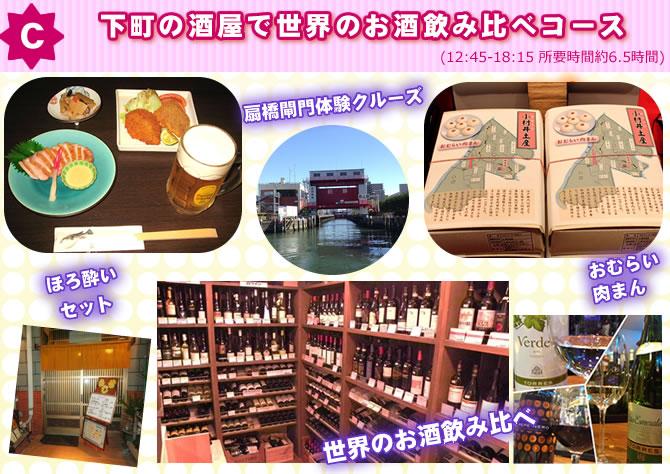 下町の酒屋で世界のお酒飲み比べコース