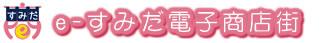 e-すみだ電子商店街 スカイツリーのある街 東京都墨田区の商店街 | e-すみだ電子商店街は墨田区内の商店街がインターネット上でつながりあう、オンラインショップとは異なる商店街組織です。