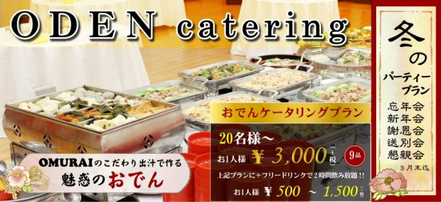 oden-catering-top